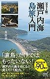 [カラー版] 瀬戸内海島旅入門