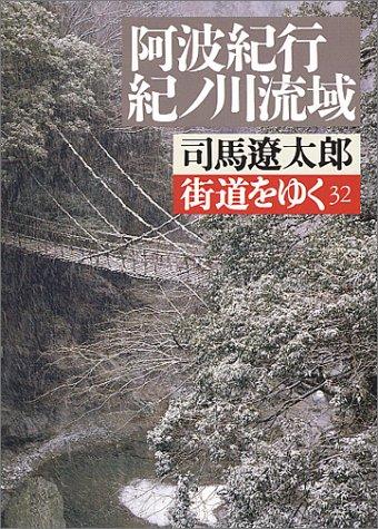 街道をゆく〈32〉阿波紀行・紀ノ川流域 (朝日文芸文庫)
