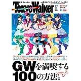 Amazon.co.jp: TokyoWalker東京ウォーカー 2014 No.08 [雑誌] 電子書籍: TokyoWalker編集部: Kindleストア
