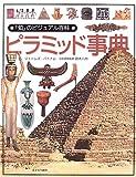 ピラミッド事典 (「知」のビジュアル百科)