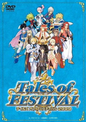 テイルズ オブ フェスティバル 2009 [DVD]