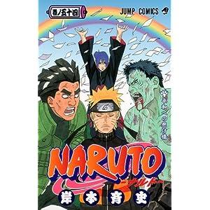 NARUTO−ナルト− 54