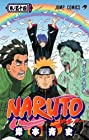 NARUTO -ナルト- 第54巻