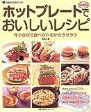 ホットプレートでおいしいレシピ―決定版 (主婦の友生活シリーズ―調理器具活用BOOKS)