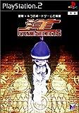 「GAME SELECT 5 洋」の画像