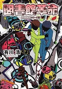 図書館革命 図書館戦争シリーズ4 (角川文庫)