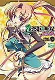 真・恋姫†無双 ~萌将伝~ コミックアンソロジー 第二十一巻 (IDコミックス DNAメディアコミックス)