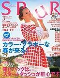 SPUR (シュプール) 2013年3月号
