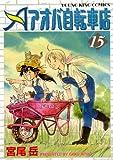 アオバ自転車店 15巻 (ヤングキングコミックス)