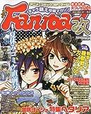 Fanroad改 (ファンロード・カイ) 2009年 09月号 [雑誌]