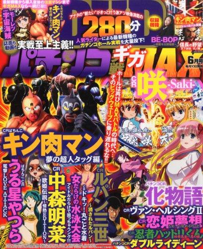 パチンコ実戦ギガMAX (マックス) 2014年 06月号 [雑誌]