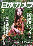 日本カメラ 2011年 03月号 [雑誌]