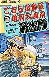 こちら葛飾区亀有公園前派出所 (第34巻) (ジャンプ・コミックス)