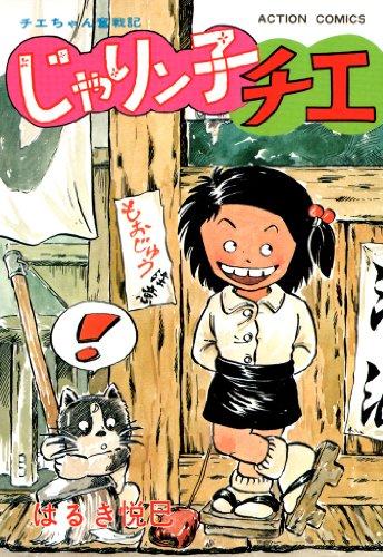 じゃりン子チエ : 2 (アクションコミックス)