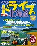 ベストドライブ北海道 2010 (マップルマガジン D 1) (商品イメージ)
