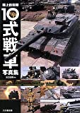 陸上自衛隊10式戦車 写真集