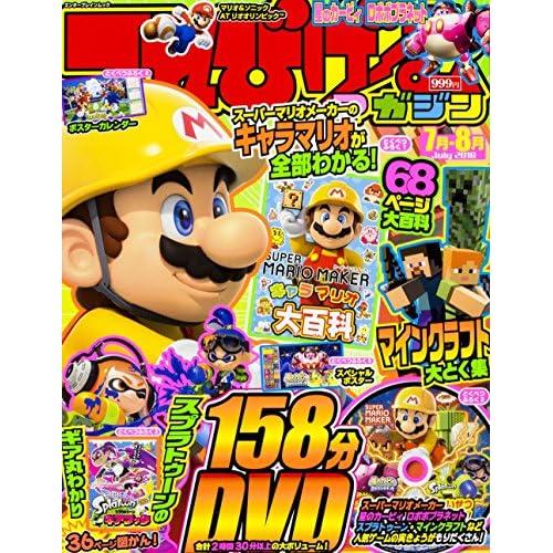てれびげーむマガジン July 2016 (エンターブレインムック)