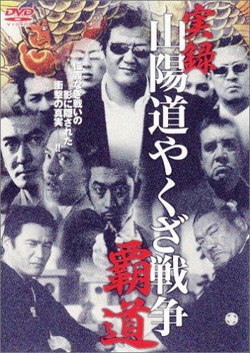 実録・山陽道やくざ戦争 覇道 [DVD]