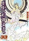 ああっ女神さまっ 第33巻 2006年07月21日発売