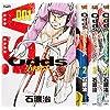 Odds VS! コミック 1-4巻セット (アクションコミックス)