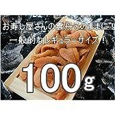 目玉品!!最上級の北方四島産 蝦夷バフン生雲丹(バラ盛100g)