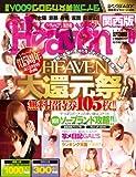 CityHeaven (シティヘブン) 関西版 2010年 09月号 [雑誌]