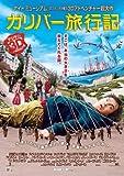 ガリバー旅行記 (ジャック・ブラック 出演、ロブ・レターマン 監督) [DVD]