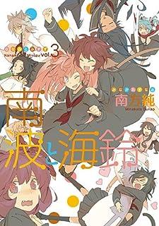 南波と海鈴 3 (IDコミックス 百合姫コミックス)