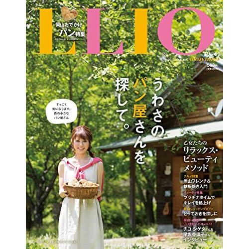 LLIO リリオ vol.39 2015夏号