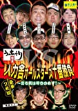 うっちゃり宣言~人力舎オールスターズ十番勝負~ [DVD]