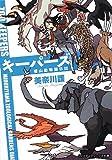キーパーズ 碧山動物園日誌 (メディアワークス文庫)