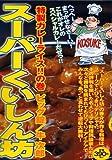 スーパー食いしん坊 特製カレーライスの巻 (プラチナコミックス)
