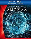 プロメテウス 3D・2Dブルーレイセット<2枚組>[Blu-ray/ブルーレイ]
