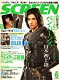 SCREEN (スクリーン) 2008年 06月号 [雑誌]