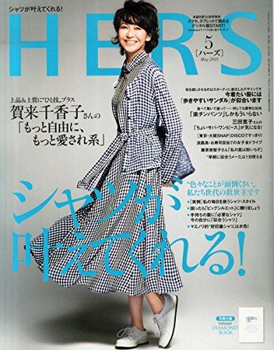 HERS(ハーズ) 2015年 05 月号 [雑誌]