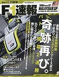 F1 (エフワン) 速報 2009年 4/23号 [雑誌]