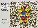 おひさまをほしがったハヌマン―インドの大昔の物語「ラーマーヤナ」より (こどものとも世界昔ばなしの旅)