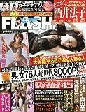 FLASH(フラッシュ) 2016年 10/18 号 [雑誌] -