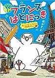 フランスはとにっき: 海外に住むって決めたら漫画家デビュー