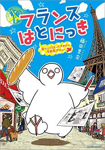 自殺を考える真面目な人へ「俺の仕事じゃないからわからない」が通じるゆる〜い国があるのよ『フランスはとにっき 海外に住むって決めたら漫画家デビュー』