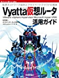 Vyatta仮想ルータ活用ガイド (Software Design plus) -