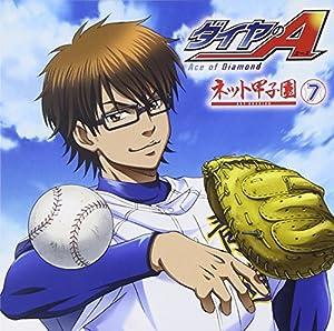 ラジオCD「ダイヤのA ~ネット甲子園~」 vol.7