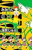 みみっく(10) (BE LOVE KC)