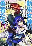 ソード・ワールド2.0リプレイ 新米女神の勇者たちリターンズ (3) (ドラゴンブック)