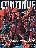 コンティニュー (Vol.1)