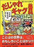 だじゃれギャグ全百科 (コロタン文庫)