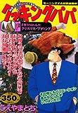 クッキングパパ 特製メニュー 手作りのおいしさ! クリスマス・プディング (講談社プラチナコミックス)