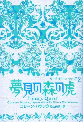 夢見の森の虎 タイガーズ・カース・シリーズ#2