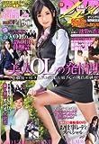 スッキリお仕事レディEX 2012年 06月号 [雑誌]