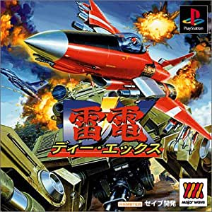 Amazon.com: Raiden DX (Major Wave) [Japan Import]: Video Games